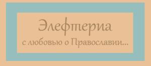 s-lyubovyu-o-pravoslavii