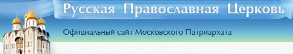 """""""Московская Патриархия"""