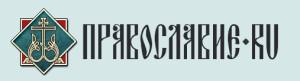 pravoslavie-ru