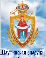"""""""Шахтинская епархия"""